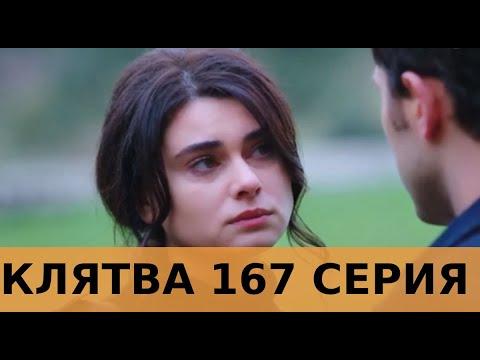 КЛЯТВА 167 СЕРИЯ РУССКАЯ ОЗВУЧКА / Yemin 167 анонс
