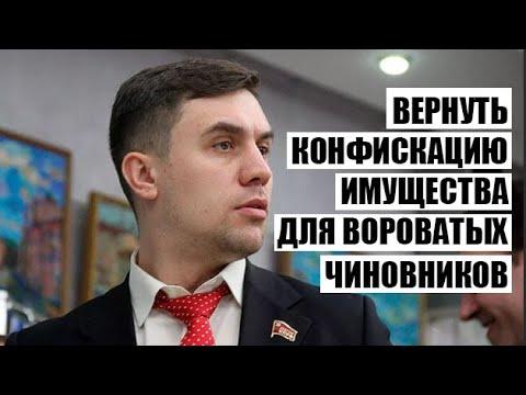 Николай Бондаренко требует вернуть конфискацию имущества