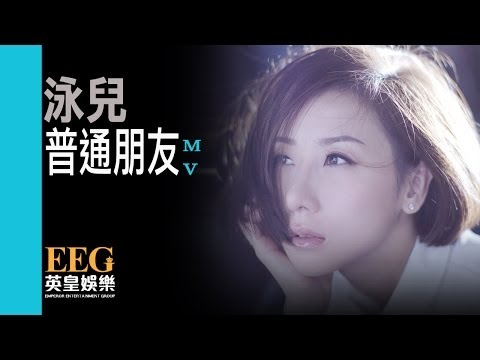 《普通朋友》泳兒 VINCY OFFICIAL官方完整版[HD][MV]