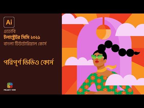 Adobe Illustrator CC 2019 Bangla Tutorial Trailer (ইলাস্ট্রেটর বাংলা টিউটোরিয়াল) thumbnail