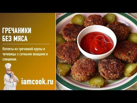 Гречаники без мяса - видео рецепт