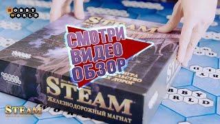Настольная игра «Steam  Железнодорожный магнат» — обзор.(Создание паровой машины — одна из грандиозных вех в истории человечества. Ни один континент не устоял пере..., 2015-03-19T07:43:01.000Z)