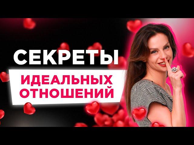 Главный секрет счастливых отношений. Светлана Керимова. Доступ на 24 часа!