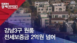 강남3구 원룸 전세보증금 2억원 넘어