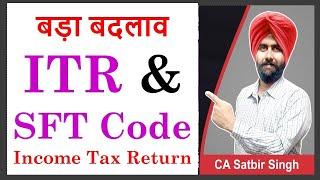 SFT Code in 26AS for ITR Filing I Big Change I Income Tax Return I CA Satbir Singh