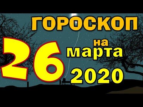 Гороскоп на завтра 26 марта 2020 для всех знаков зодиака. Гороскоп на сегодня 26 марта 2020 Астрора