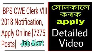 IBPS Clerk 2018 Notification Released || 7275 Vacancies