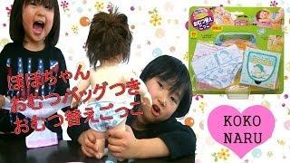 ぽぽちゃんおむつ替えごっこ-POPOCHAN Diaper change thumbnail