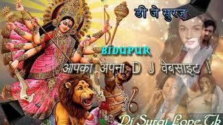 Gambar cover bhagti song old pawan singh(dj suraj)