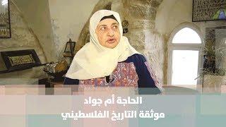 الحاجة أم جواد موثقة التاريخ الفلسطيني