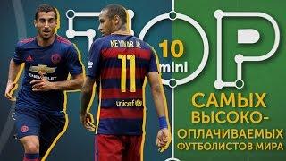 Мини ТОП 10 самых высокооплачиваемых футболистов мира