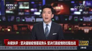 [中国新闻]央视快评:坚决遏制疫情蔓延势头 坚决打赢疫情防控阻击战  CCTV中文国际