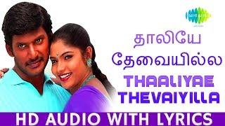 Thaaliyae Thevaiyilla with Lyrics | Yuvan | Hariharan | Vishal | Thaamirabharani | Tamil | HD Song