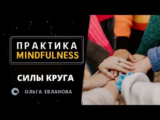 Практика Mindfulness - Силы круга