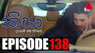 Kisa (කිසා) | Episode 138 | 03rd March 2021 | Sirasa TV Thumbnail