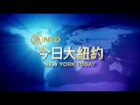 【今日大纽约】5月29日完整版(热带风暴_纽约地铁)