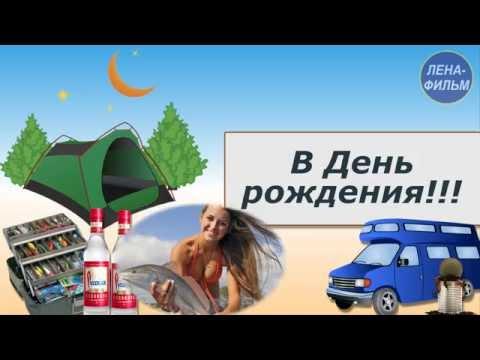 Видео поздравление С Днём Рождения! РЫБАКУ  (Видео шаблон)
