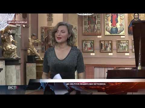 250-річчя з дня народження Людвіга Ван Бетховена