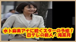 視聴率が好調な日本テレビだが、注目度抜群の新人アナウンサーが本格的...