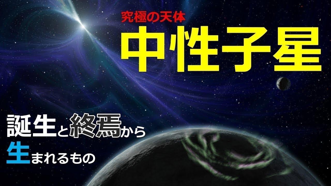 究極の天体 中性子星とは?誕生と終焉、そして中身に迫る【日本科学情報】【宇宙】
