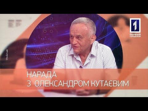 Первый Городской. Кривой Рог: Олександр Кутаєв – депутат Інгулецької райради