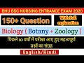 BHU BSC NURSING ENTRANCE EXAM PREVIOUS 10 YEARS MOST IMPORTANT QUESTION and Answer