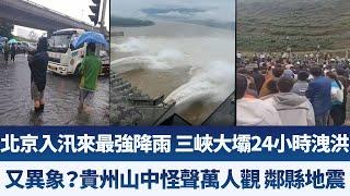 北京入汛來最強降雨 三峽大壩24小時洩洪|又異象?貴州山中怪聲萬人觀 鄰縣地震|早安新唐人【2020年7月3日】|新唐人亞太電視