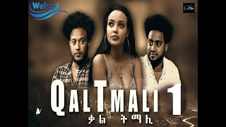 New Eritrean Movie 2021 (qal Timali) //Part 1// By Jone Ftwi (Edu) Wehazi Entertainment