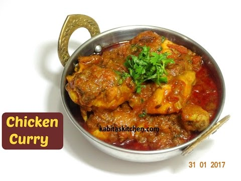 Thumbnail: Chicken Curry Recipe | Chicken Curry for Beginners | Easy Recipe for Bachelors | kabitaskitchen