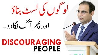 Discouraging People | Qasim Ali Shah