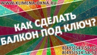 Сколько стоит ремонт балкона под ключ(Хотите сделать себе БАЛКОН под КЛЮЧ ДЕШЕВО и КАЧЕСТВЕННО - обращайтесь к нам http://www.klimena-okna.ru/ Балкон под КЛЮЧ..., 2015-05-21T10:00:01.000Z)