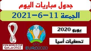 جدول مباريات يوم الجمعة القادمه 11-6-2021 تصفيات اسيا الموهلة لكاس العالم*مباريات يورو 2020