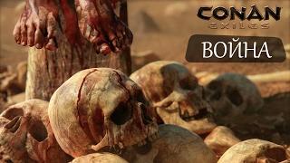 Conan Exiles Война Богов - Прохождение игры на русском, Крафт Лука, Меча и Дубины - Воюем!!!