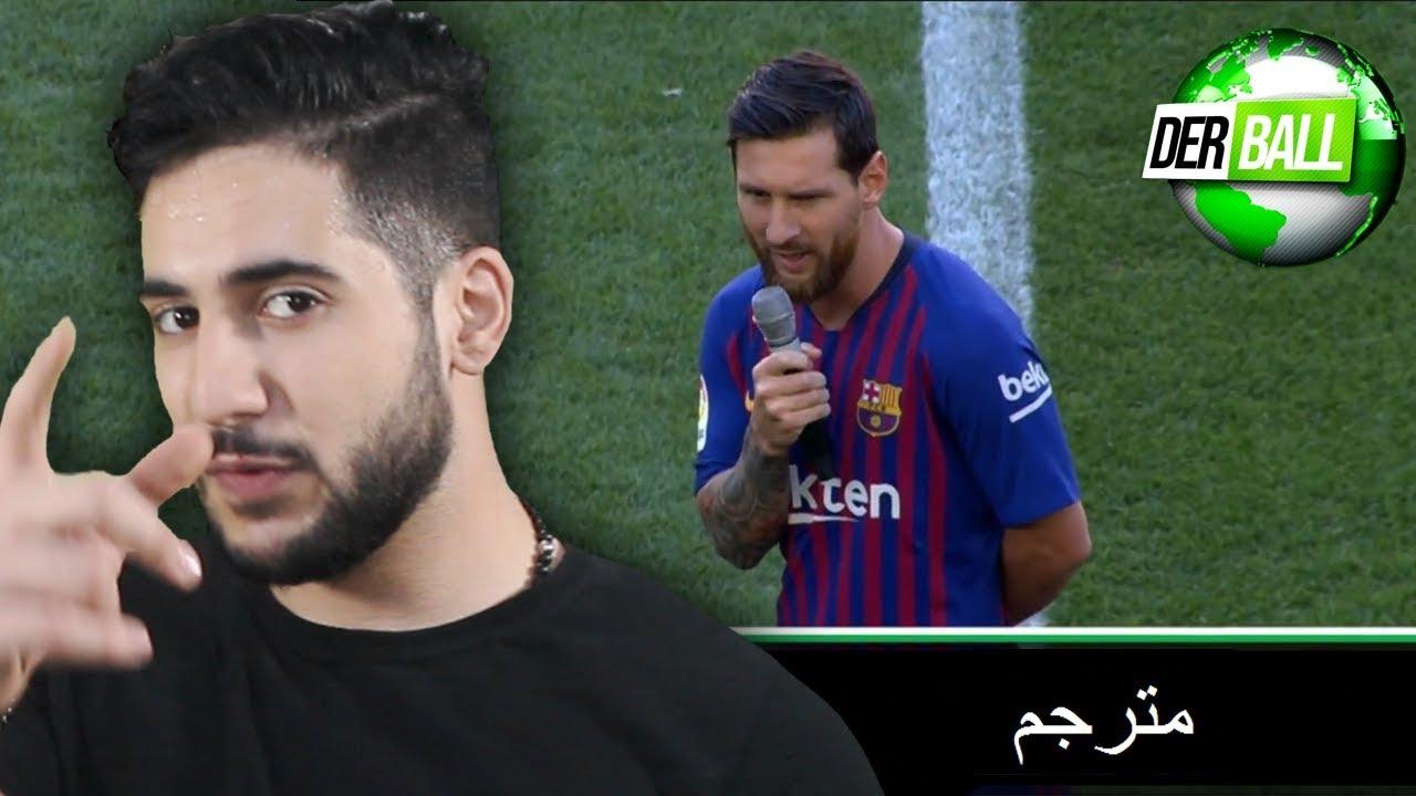 كرة القدم هي اروع عرض - وعد ميسي