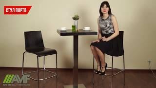Обзор на стул Порто и Порто Хокер от Mebelmart.com.ua