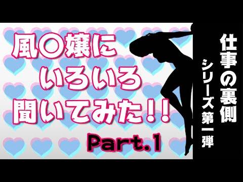 【まさかのOK】風俗嬢が本音を暴露 !!!! Part.1/仕事の裏側シリーズ第1弾