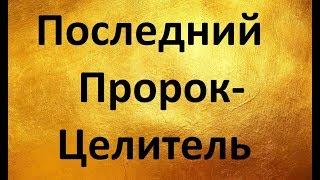 видео: ПОСЛЕДНИЙ ПРОРОК-ЦЕЛИТЕЛЬ ОТРОК ВЯЧЕСЛАВ.