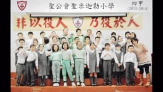 Publication Date: 2016-06-27 | Video Title: 聖米迦勒小學的六年內全班相
