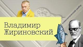 Жириновский. Что скрывается за маской шута   Зигмунд Тренд