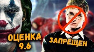 Гарри Поттер ЗАПРЕЩЕН, Джокер шокировал всех, смерть Человека-Паука?