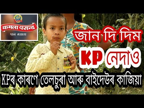 Assamese Funny video/ assamese comedy video/voice assam/telsura
