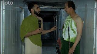 بامداد خوش - خیابان - دیدار سمیر صدیقی از یک حمام شهر کابل