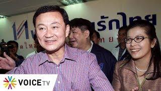 The Daily Dose - ไม่เคยเห็นหัวประชาชน ยุบไทยรักไทย = 19 ล้านเสียง -