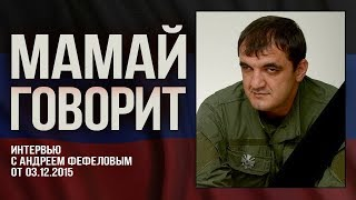 В ДНР погиб комбат Мамиев