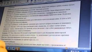 asmr на русском. конспект по истории