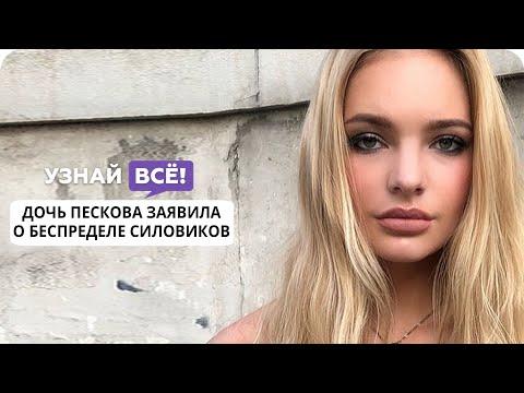 Елизавета Пескова заявила о беспределе силовиков на митингах