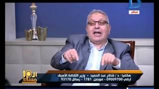 العاشرة مساء|شاكر عبد الحميد وزير الثقافة الأسبق يدافع عن كاتب الإباحة أحمد ناجى