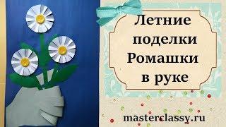 Детские поделки: цветы из бумаги. Ромашки в руке. Детская открытка своими руками. Видео урок