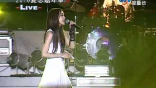 范瑋琪 2010花蓮夏戀嘉年華 - 是非題 + 一個像夏天一個像秋天 + 沒把握