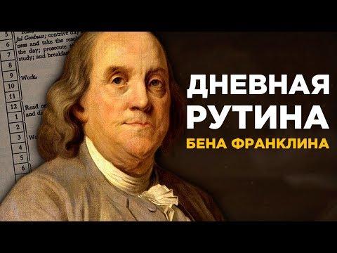 Как Бен Франклин организовывал свой день